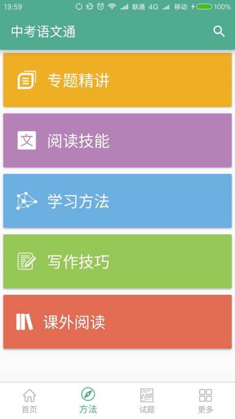 中考语文通截图