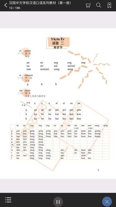 汉院汉语截图