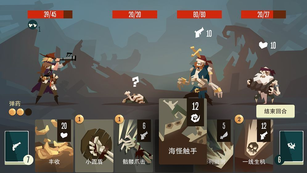 Pirates Outlaws截图