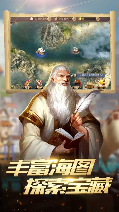 航海帝国:起航之路截图