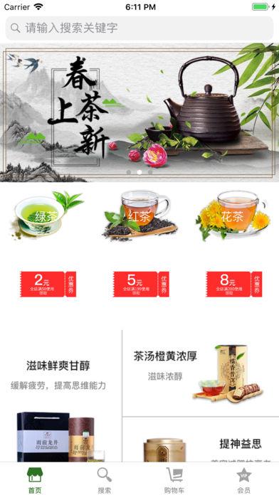 豪哥茶饮截图