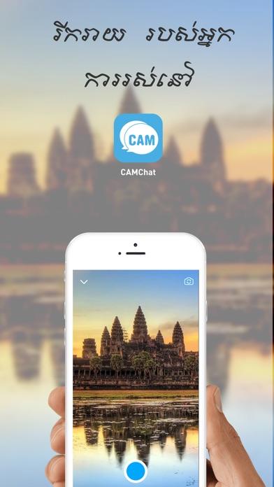 CAMChat截图
