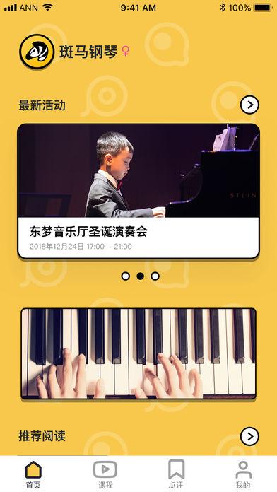 斑马钢琴截图