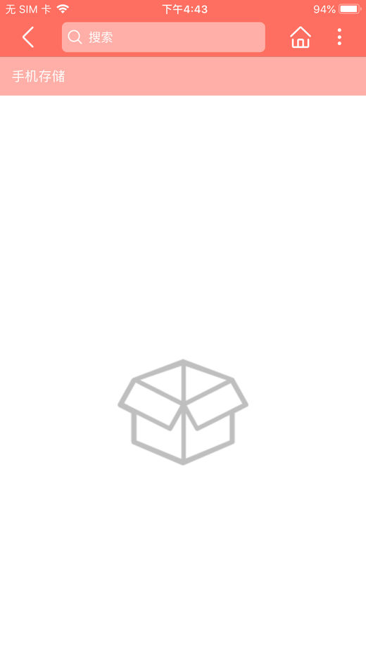 ssk大发二分彩官方—大发快3计划硬盘截图