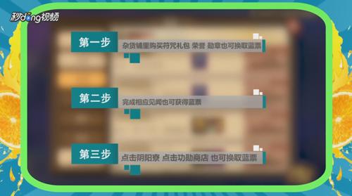 《阴阳师》怎么快速获得蓝票