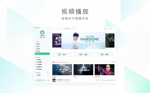 QQ音乐截图