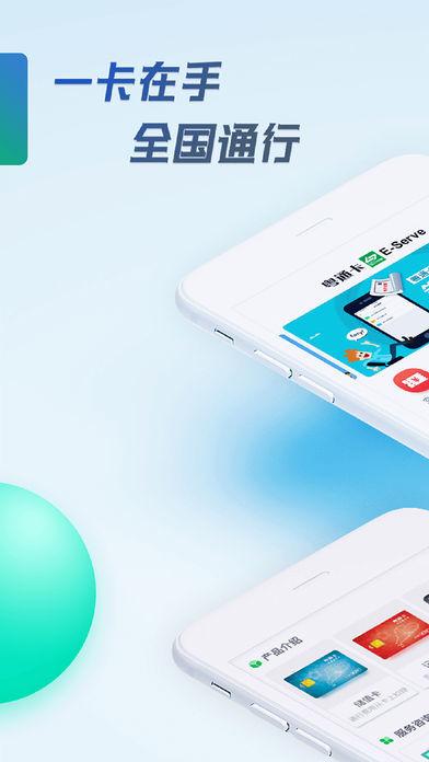 粤通卡大发棋牌app最新版截图