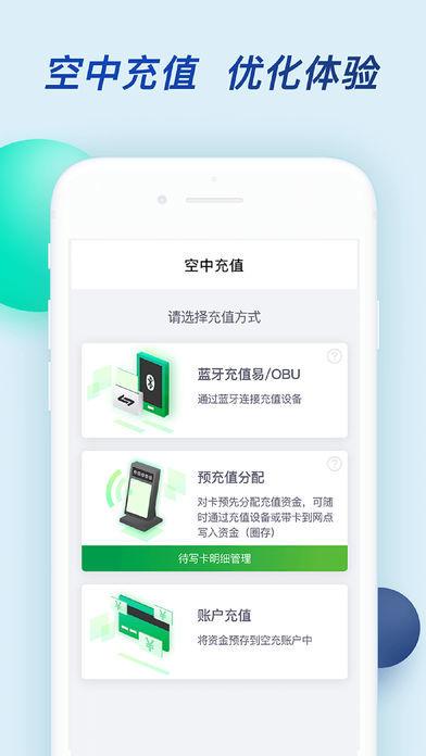粤通卡五分快3邀请码最新版截图