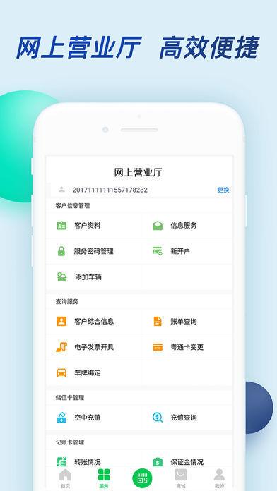 粤通卡快三UU直播—大发PK10最新版截图