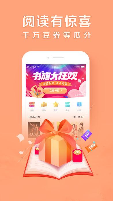 第四色播图片小说_邻阅小说app