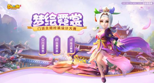 《梦幻西游》梦绘霓裳门派主题时装设计大赛6月11日截止征集