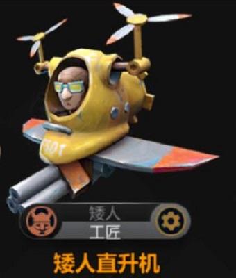 《多多自走棋》矮人直升机介绍