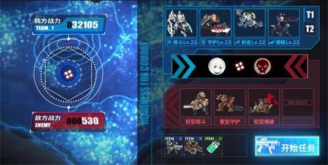 《重装战姬》1-1矿石争夺战怎么打