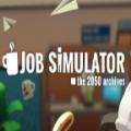 工作模拟器