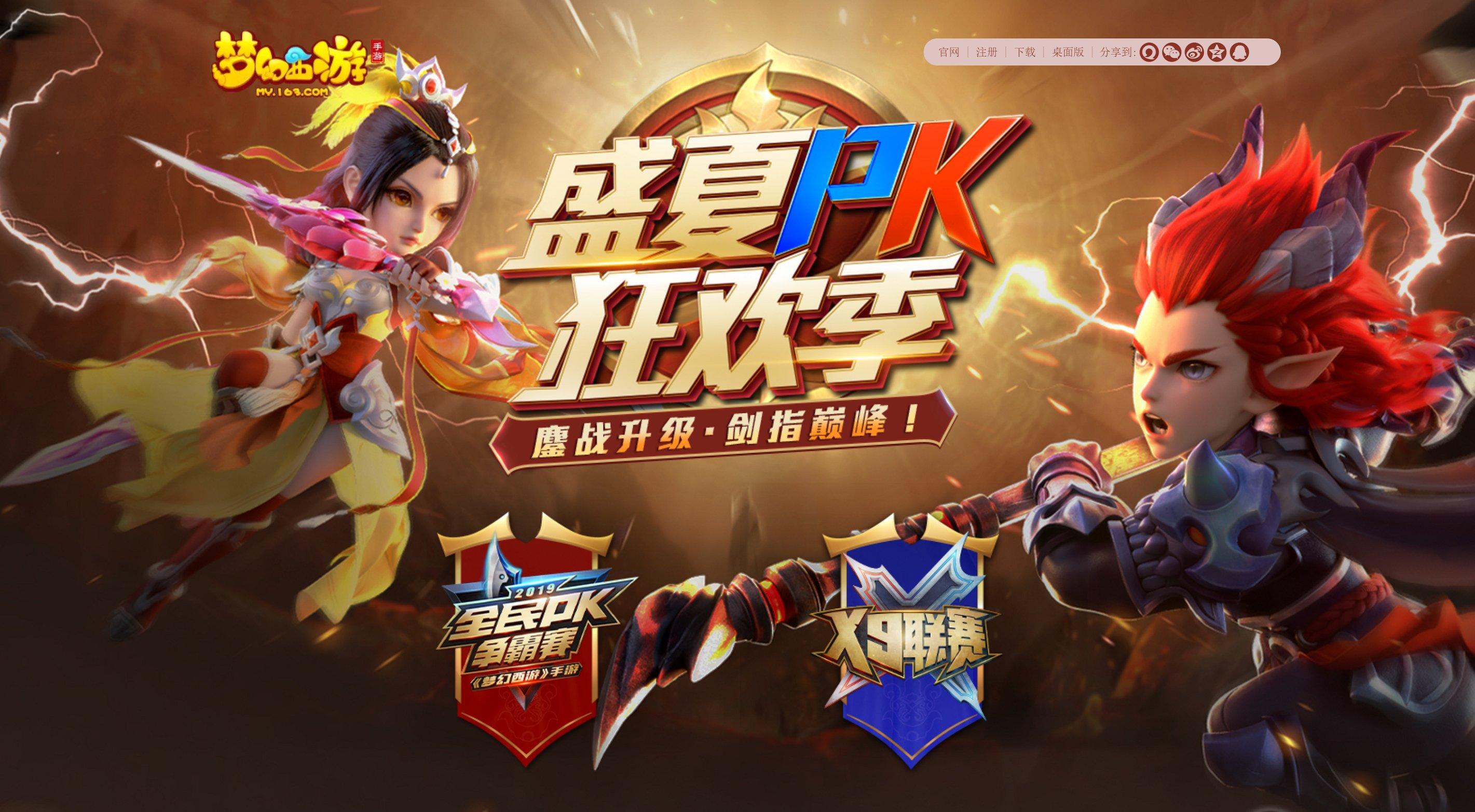鏖战升级,《梦幻西游》手游全民PK争霸赛今日开赛