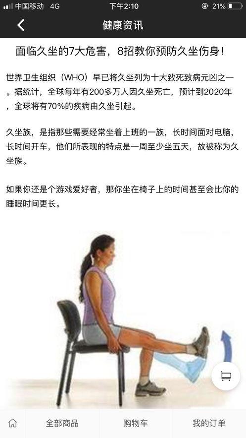 傲风智能电竞椅截图