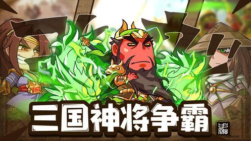三国神将争霸