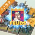 纷争feuds