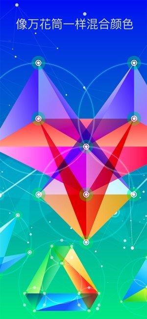 神圣的几何拼图截图