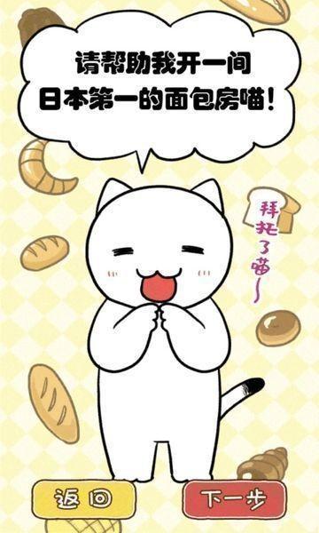 白猫面包房截图