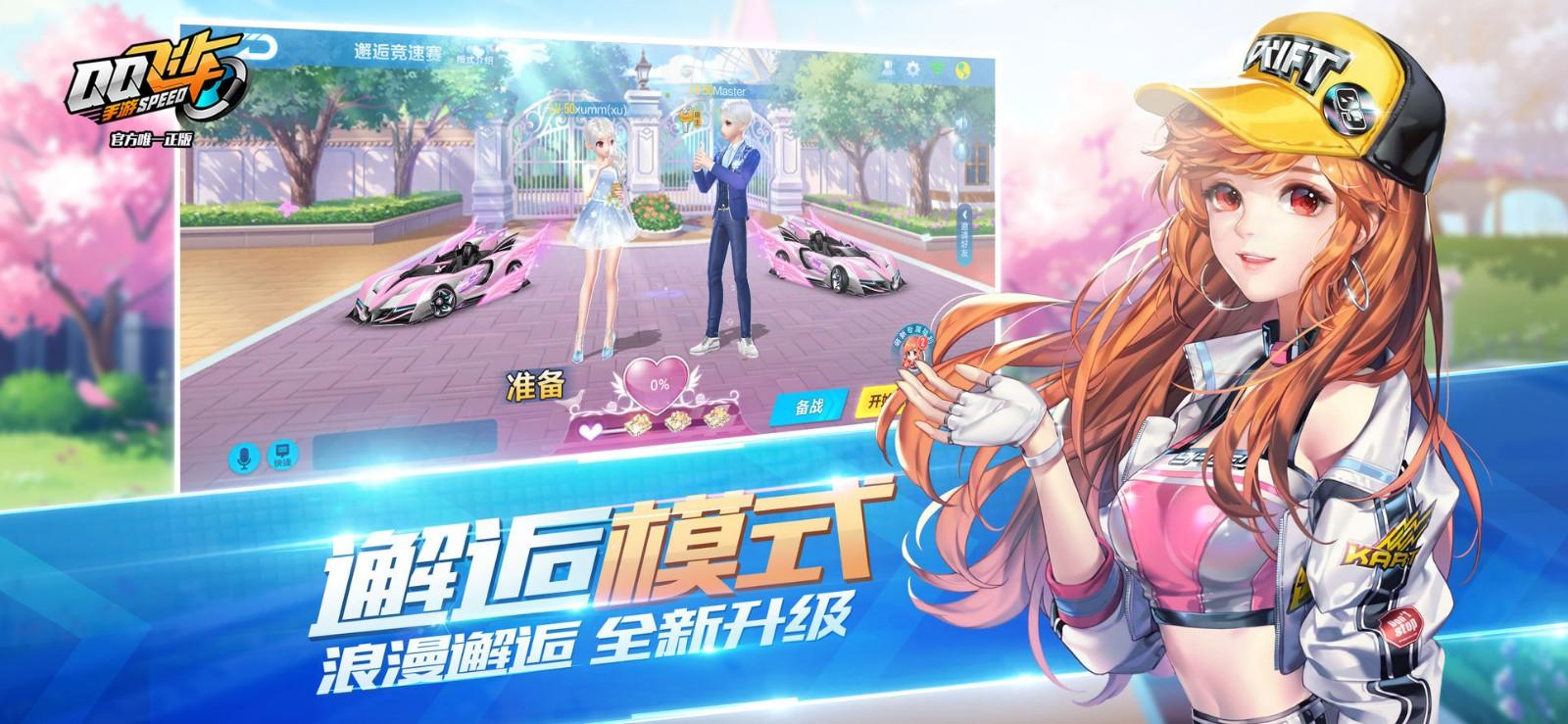 QQ飞车苹果版截图