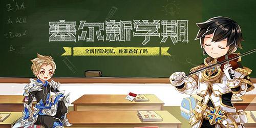 《塞尔之光》教师节和中秋节活动一览