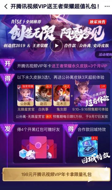 王者荣耀看腾讯视频免费领取多重大奖