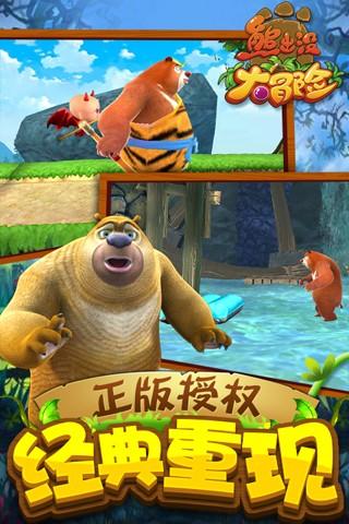 熊出没大冒险截图