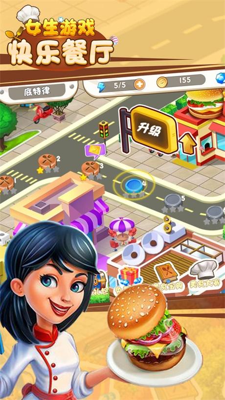 女生游戏快乐餐厅
