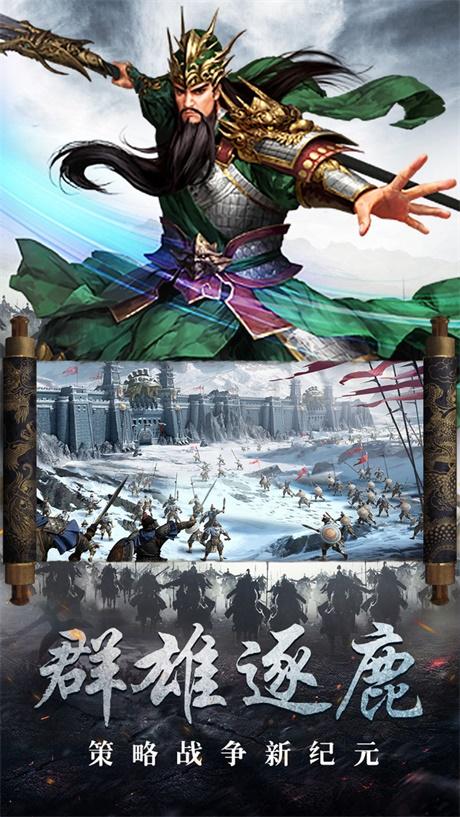 三国仙侠志