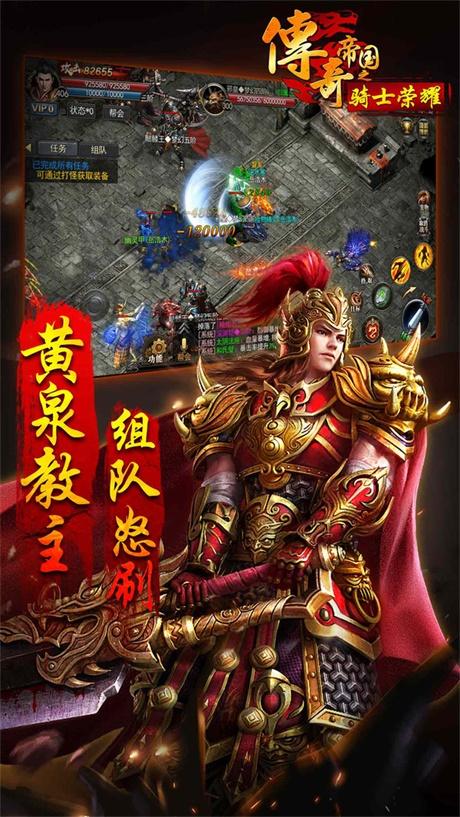 传奇帝国之骑士荣耀截图