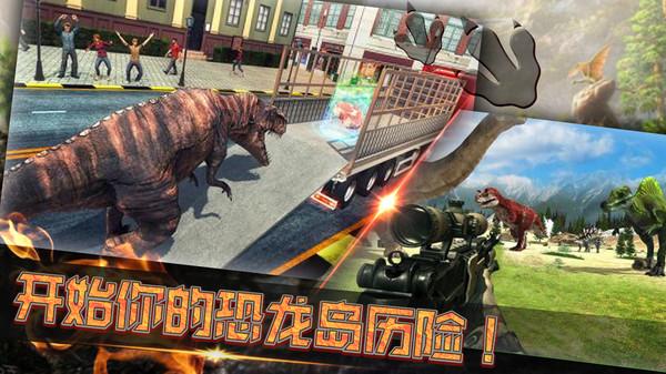 恐龙岛生存考验截图