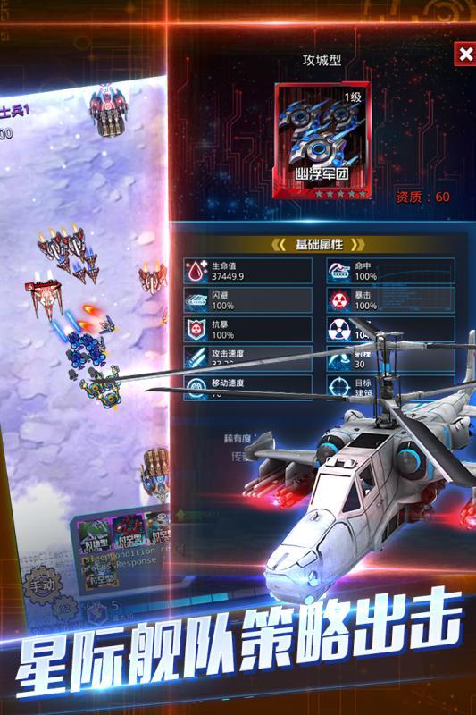天际战舰截图