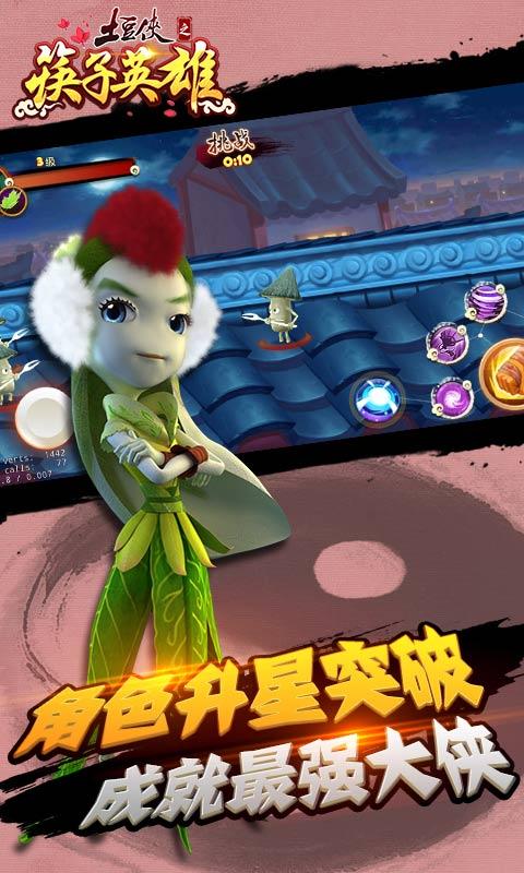 土豆侠之筷子英雄