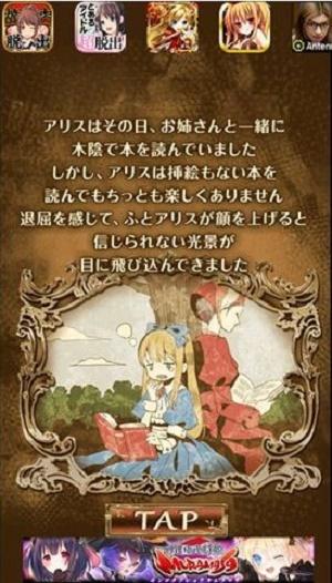逃出王国的爱丽丝