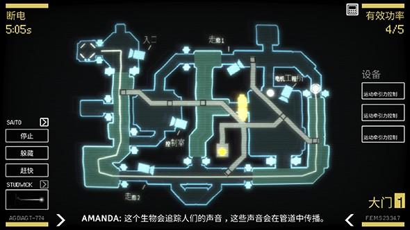 异形:断电截图
