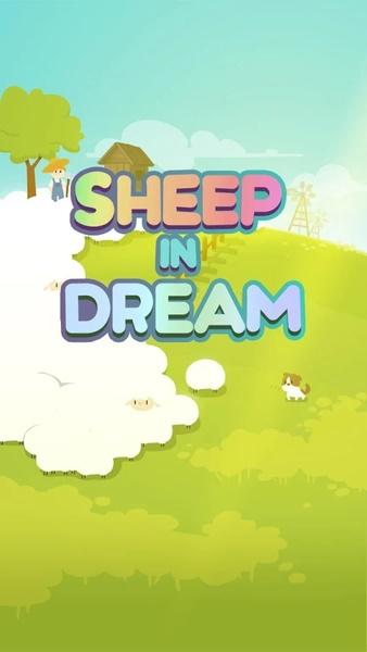 梦中的羊截图