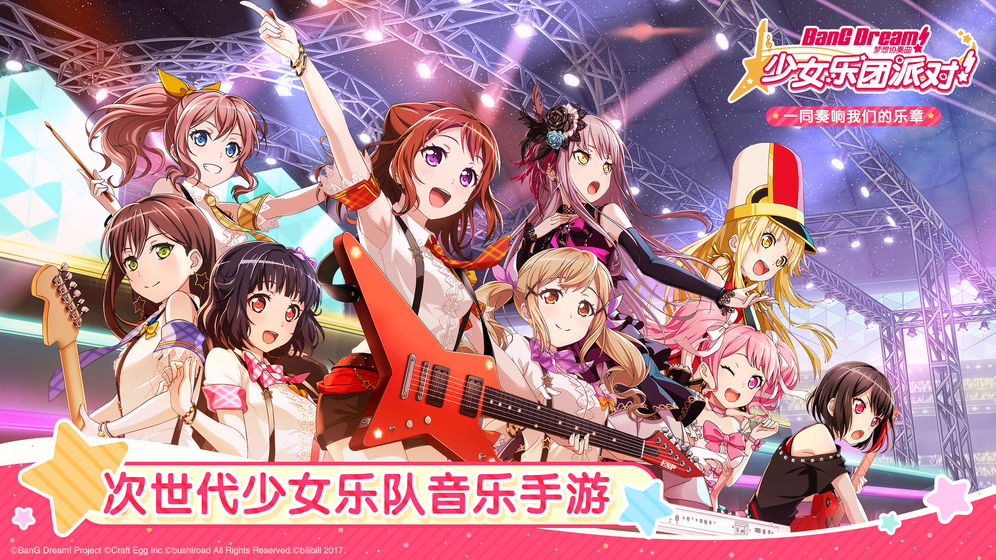 BanG Dream!截图