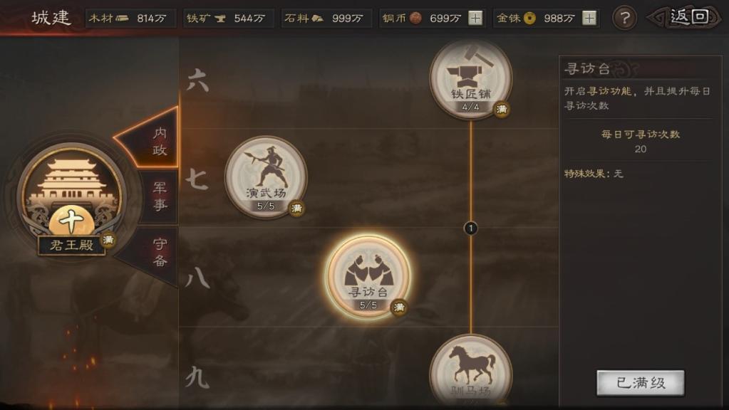 三国志战略版寻访台攻略 如何获得稀有武将