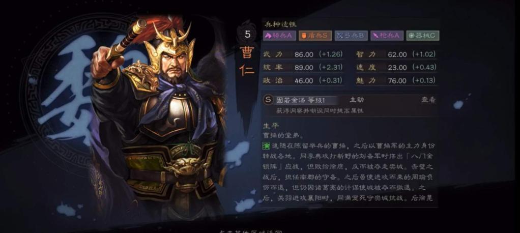 三国志战略版曹仁这个英雄实力如何