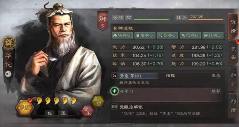 三国志战略版华佗怎么用 能够和谁搭配
