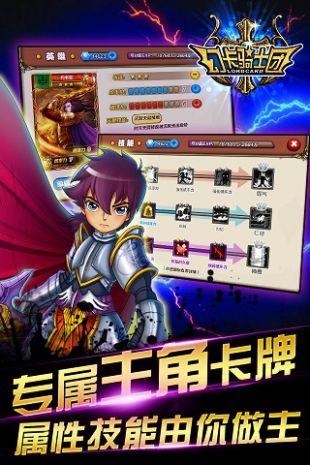 幻卡骑士团截图