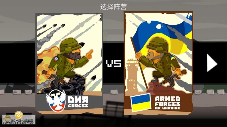 顿涅茨克之战截图