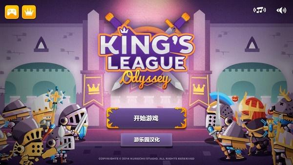 国王联盟:奥德赛汉化版