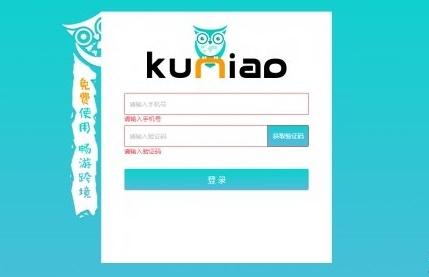 酷鸟浏览器已经上线,你会获取邀请码了吗?