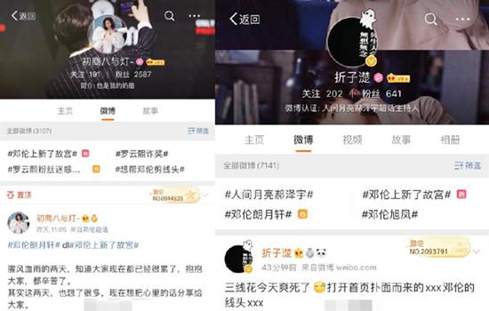 罗云熙工作室声明 一些用户对其进行恶毒咒骂