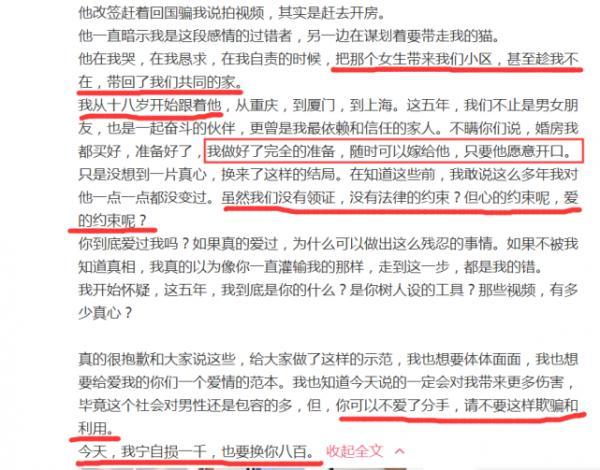 网红阿沁刘阳分手 男方背叛五年感情被网友怒骂