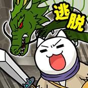 白猫与龙王城