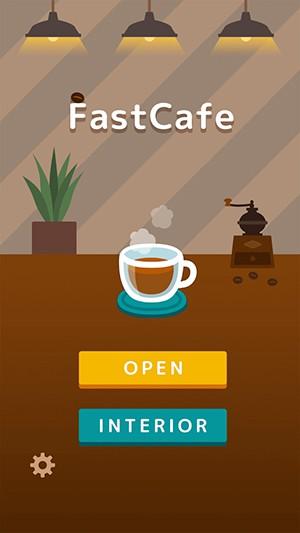 咖啡快餐店