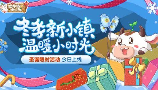 奶牛镇的小时光圣诞节活动介绍 圣诞节活动奖励一览